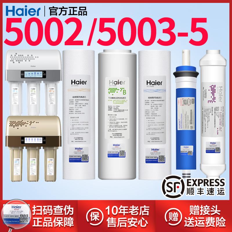 海尔净水器HRO5003-5A/5DS/5DR全套滤芯RO50-DA3反渗透RO膜滤芯