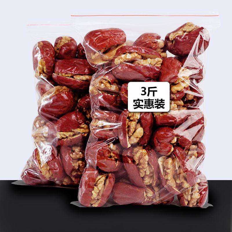 红枣夹核桃新疆特产特级真空小包装3斤抱抱干果夹心大枣加核桃仁