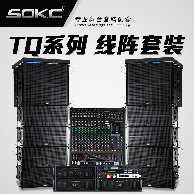 SOKC 双10寸专业线阵音响套装大型户外舞台婚庆演出超低音炮音箱
