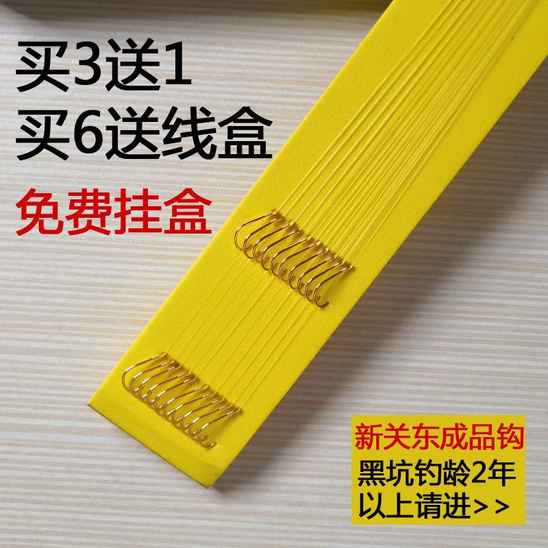 (用4元券)bkk新关东纯手工绑好成品子线鱼钩