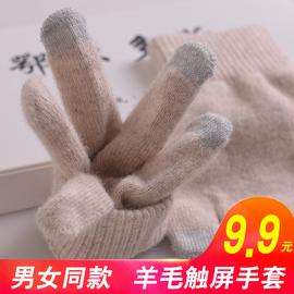 羊毛触屏手套女冬天季保暖可爱学生防寒骑行针织男士羊绒加绒加厚图片