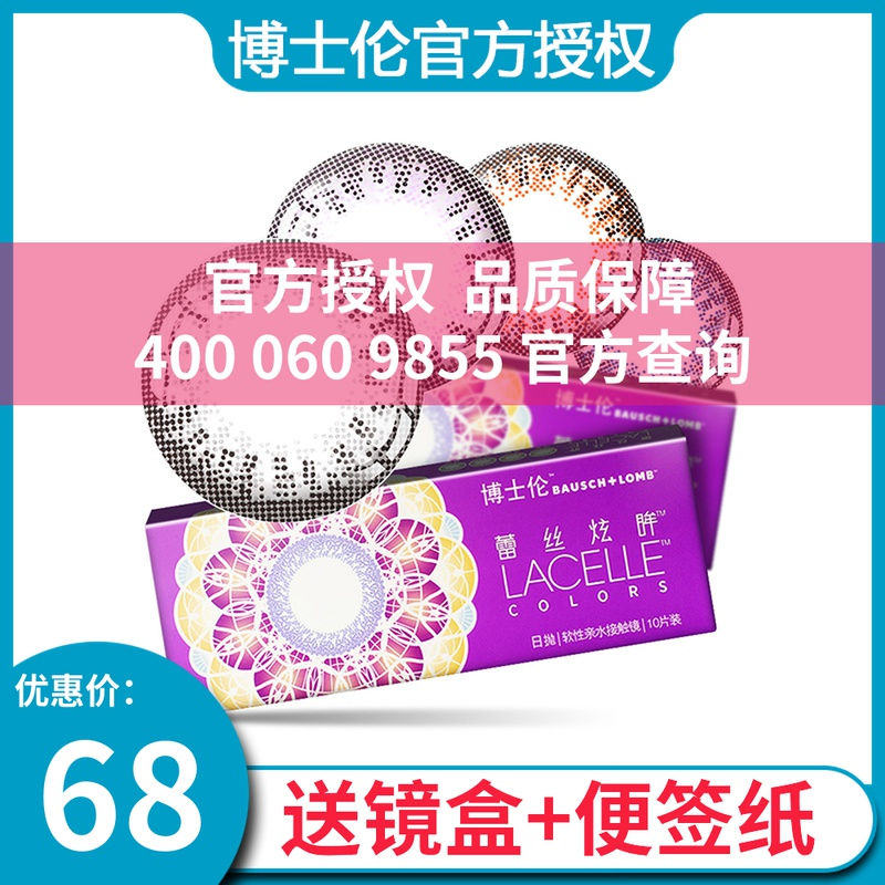 Boswellen lace eye dazzle 10 pieces of size and diameter beauty pupil genuine big brand female students natural contact myopia lenses
