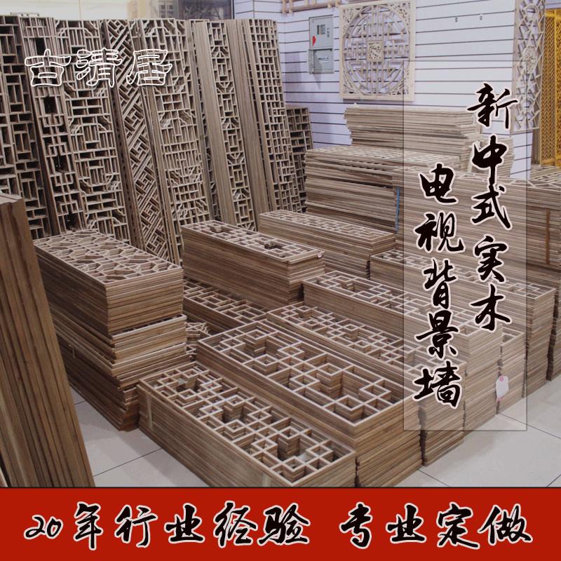 东阳木雕中式装修实木花格仿古门窗镂空雕花电视背景墙隔断屏风
