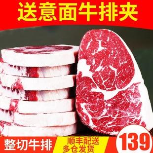 今聚鲜整切微腌牛排套餐10片1300克黑椒牛扒儿童新鲜眼肉西冷牛排