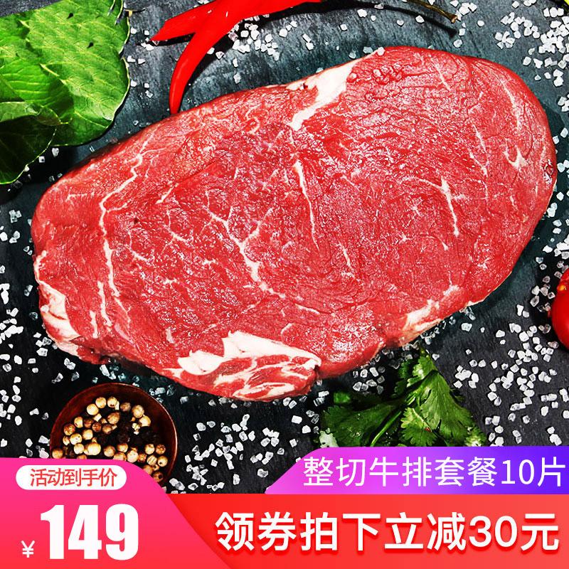 今聚鲜整切微腌牛排套餐新鲜黑椒10片儿童牛扒家庭眼肉牛排