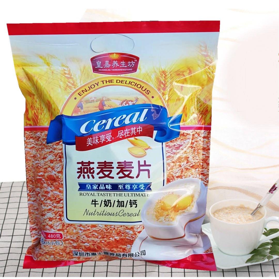 【2袋送杯勺】营养甜麦片早餐袋装即食免煮480克皇嘉养生坊