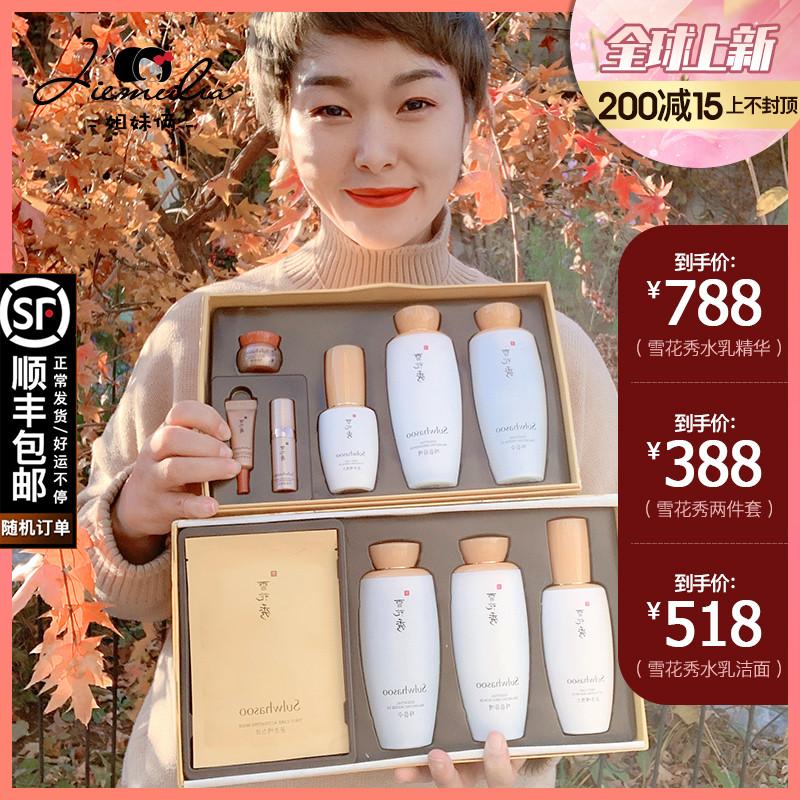 韩国护肤品雪花秀三件套装去黄精华液女补水保湿面部护理滋养套盒
