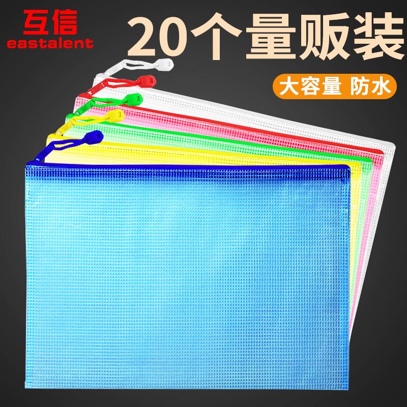 20个装网格拉链袋办公档案袋A4文件袋透明a5塑料防水资料试卷袋批发文件夹定制 - 封面