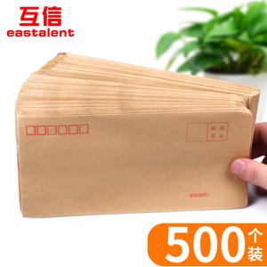 500个牛皮纸信封信纸发票袋发工资信封袋白色小大9 7 5 号a4复古简约信封批发可邮寄定制订做印刷可印logo
