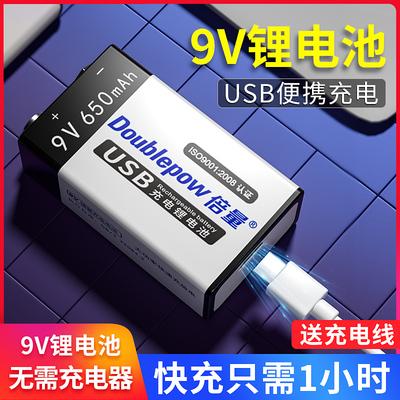 倍量9v 6f22可充电方形万能锂电池