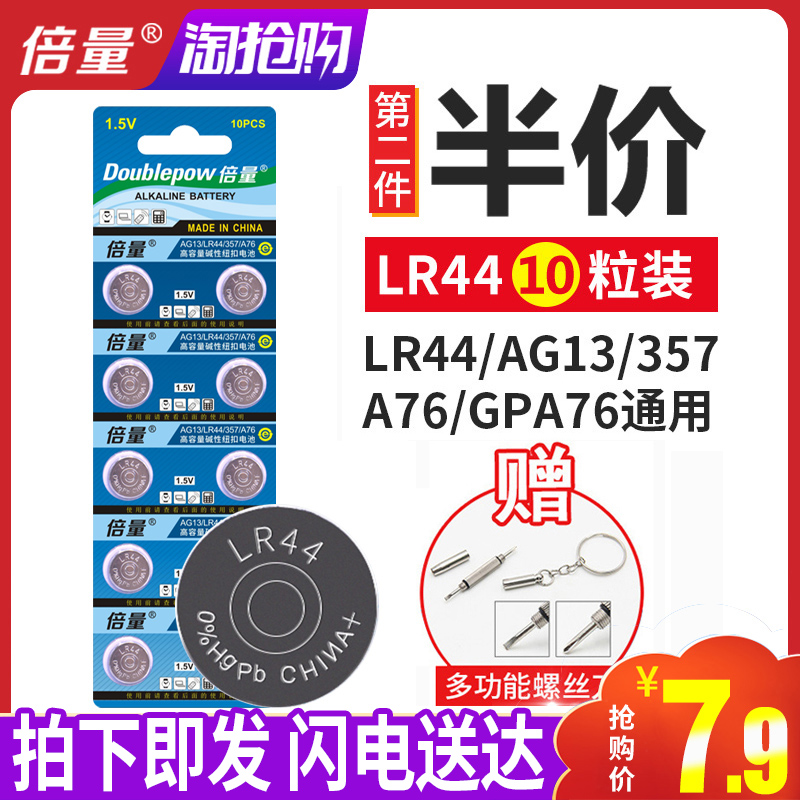 倍量AG13纽扣电池LR44电子手表L1154 A76 357a碱性1.5V玩具SR44游标卡尺扣式ag13小电池十粒通用圆形lr44电池
