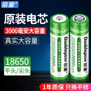 倍量18650锂电池大容量3.7v/4.2v动力小风扇强光手电电筒可充电器