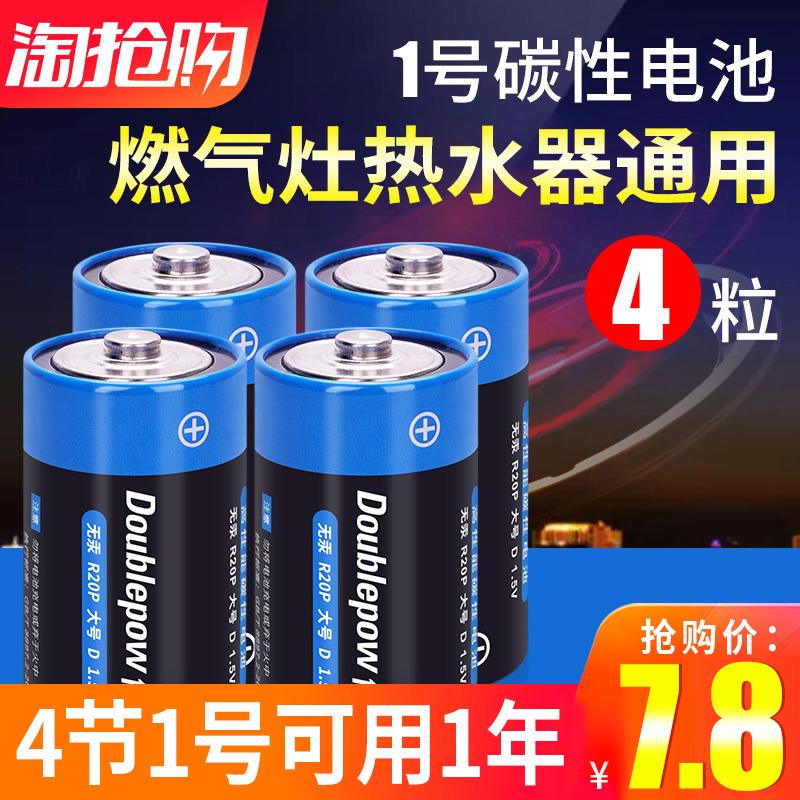 倍量 1号干电池碳性电池燃气灶电池一号电池热水器电池煤气灶大号1.5v电池D电池4节电池R20P包邮非充电电池22