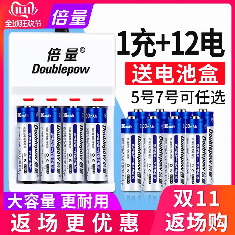 倍量5号7号充电电池通用可充电电池套装七号五号电池充电器代1.5VAAA型鼠标儿童玩具大容量电池 5号非干电池