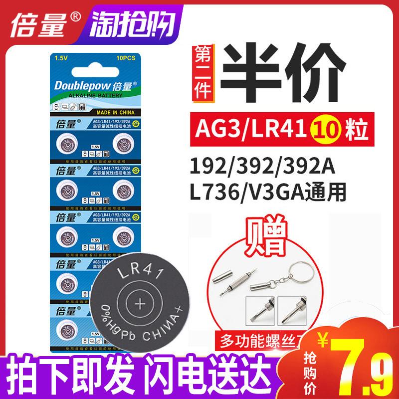 倍量AG3纽扣电池 L736 392A LR41体温计发光耳勺灯测电笔钮扣电子手表欧姆龙儿童玩具通用小电子 温度计包邮