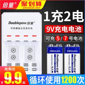 倍量9v可充电电池套装6f22 9伏锂电