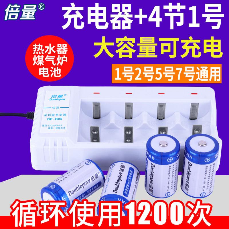 倍量 1号电池充电器套装 配4节一号大号D型充电电池 燃气灶热水器