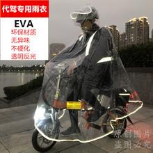 全透明反光代驾雨披代驾司机专用雨衣防风飘防暴雨雨披头盔式雨披