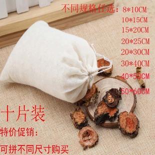 10片大中小纱布袋过滤袋香料包佐料大料煲汤炖肉卤料调料包中药袋