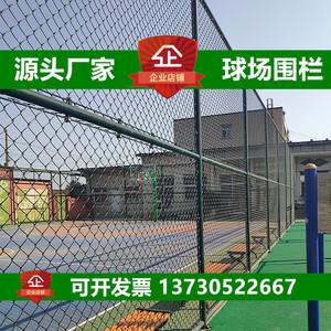 体育场铁丝网球场围栏勾花网护栏菱形网篮球场围栏足球场围网