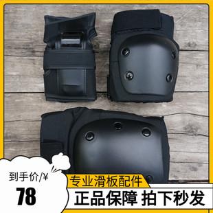 滑板护具专业护膝护腕护肘6件套装极限运动轮滑平衡车小轮车黑色价格
