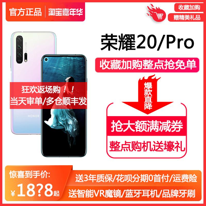 正品现货【直降988】honor/荣耀 荣耀20 pro华为v20i官方手机9X