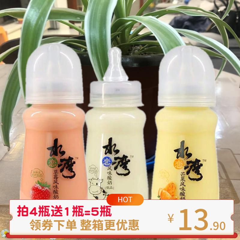 11月05日最新优惠奶瓶酸奶水恋湾风味酸奶280ml水湾恋玻璃瓶儿童礼物网红酸奶饮品