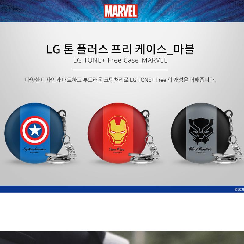 韩国正品MARVEL漫威刚忒下新款LG TONE无线蓝牙耳机保护套收纳盒