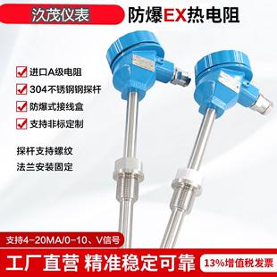 防爆热电阻温度计pt100温度传感器探头隔爆温度变送器4-20ma输出