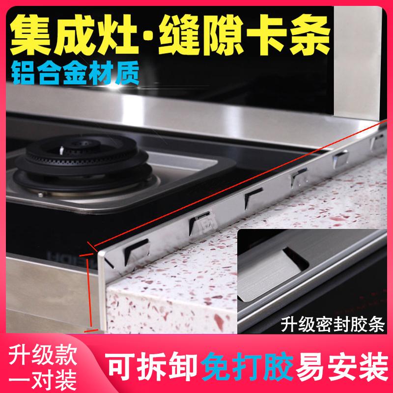 集成灶缝隙卡条不锈钢橱柜封边配件厨房集成水槽接缝专用收边压条淘宝优惠券