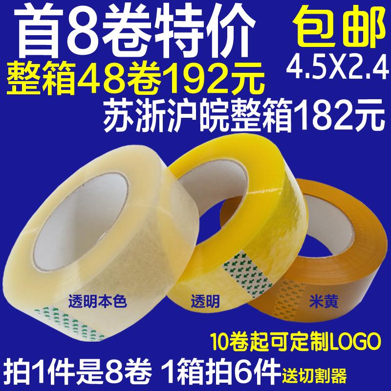 Прозрачный пластиковый группа taobao предупреждение язык печать коробка лента срочная доставка тюк герметика бумага оптовая торговля сделанный на заказ 4.5 ширина