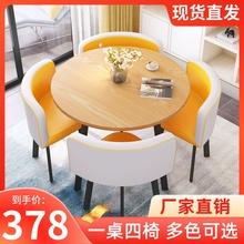 谈判洽谈会客桌椅组合4人特价休闲创意接待小圆桌简约奶茶甜品店
