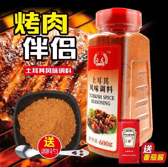 玉友土耳其风味调味料600g 西餐烘焙调料 烧烤调料 烤肉粉撒粉(非品牌)