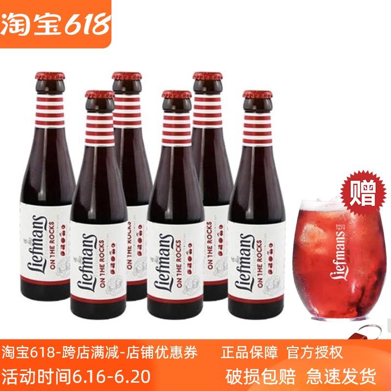 24瓶乐蔓莓果啤酒比利时原装进口250mlLiefman小乐曼果味啤酒整箱