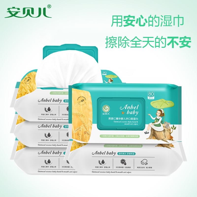 Ambell baby oatmeal wet paper towel special for newborn baby hand mouth 80 puffs * 5 packages special price large package