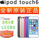 touch6 touch5 iPod 32G 包邮 itouch6 itouch7 MP4 正品 全新原装