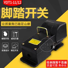 铸铁冲床脚踏开关YDT1-11折弯机YDT1-12机床专用银触点脚踩开关
