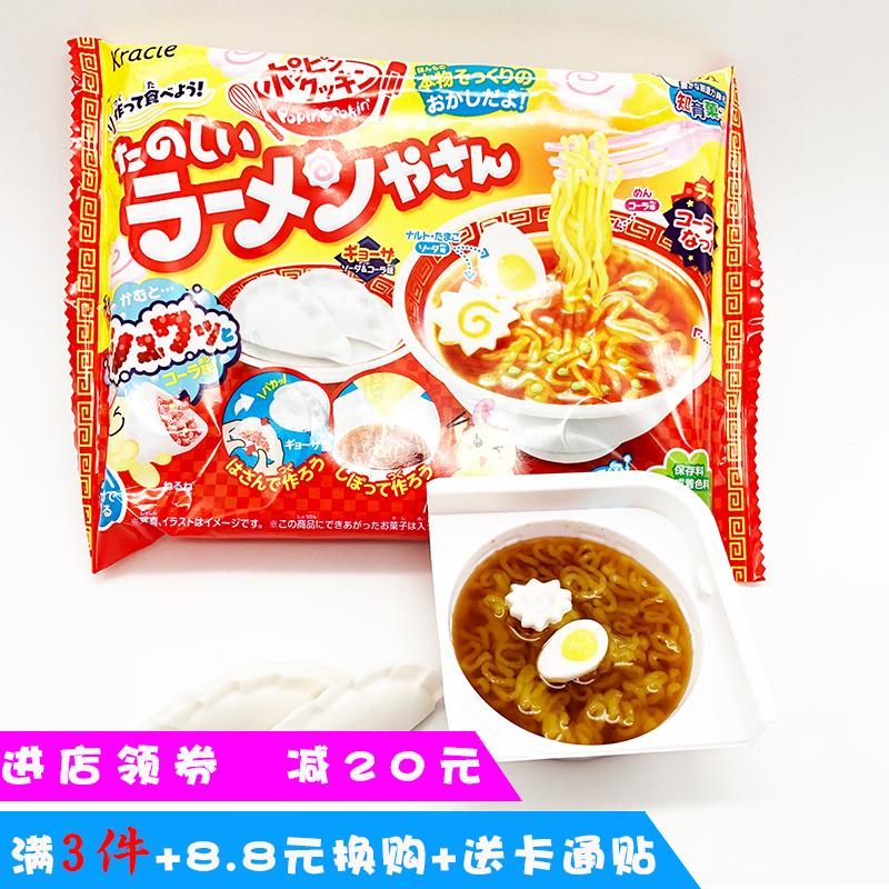 小伶玩具日本食玩DIY饺子拉面套装中国美国食玩达人偶像曰本食玩