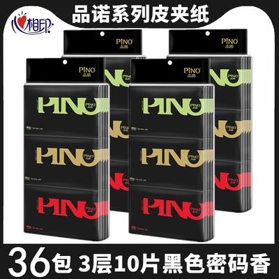 心相印手帕纸品诺皮夹纸巾小包便携4条36包黑色密码香钱夹纸W1110