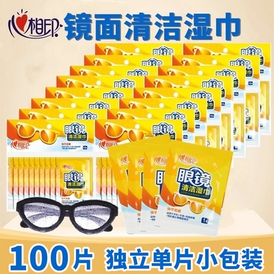 Xinxiangyin glasses wipes 100 wipes glasses wipes for mobile phone computer screen lens mirror camera cleaning cloth