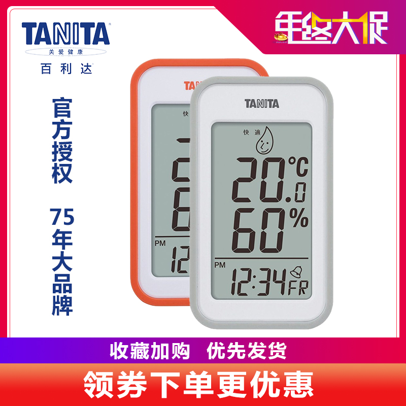 日本百利达tanita家用室内高温度计