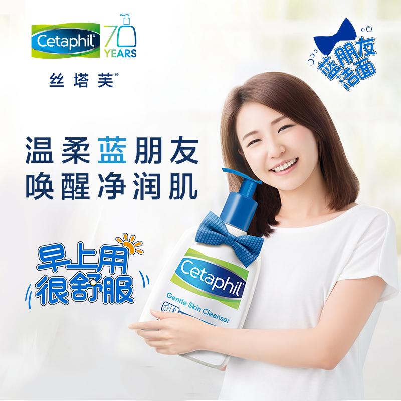 Cetaphil/丝塔芙敏感肌温和深层清洁保湿男女洗面奶500ml洁面乳