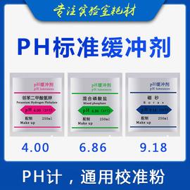 PH计酸度计标准缓冲剂 PH笔校准液校正粉袋装专用4.00 6.86 9.18图片