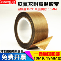 Teflon tape 19mm wide thermal insulation high temperature tape sealing machine Teflon resistant high temperature tape 0.13mm thick