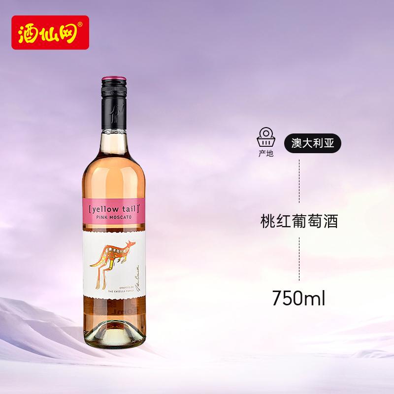 酒仙网 澳大利亚黄尾袋鼠慕斯卡桃红葡萄酒750ml单瓶女士