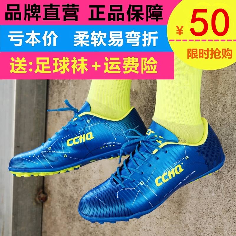 Professional artificial turf football shoes mens Ag broken nail adult middle school childrens long nail indoor training shoes broken t f