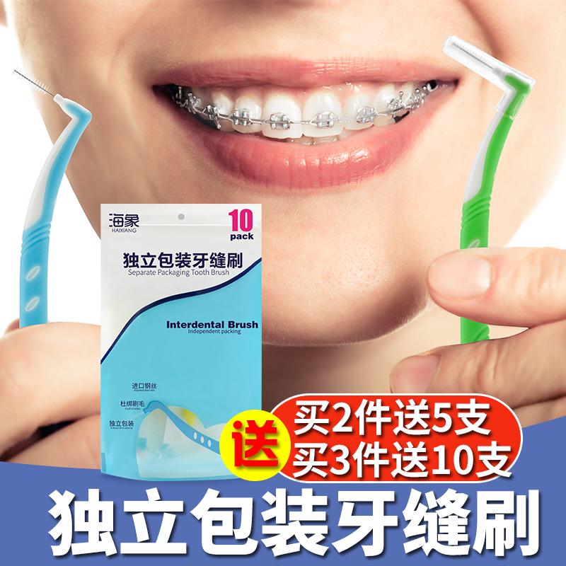 海象进口钢丝牙间刷牙缝刷正畸专用超细牙尖刷齿间刷牙间隙清洁