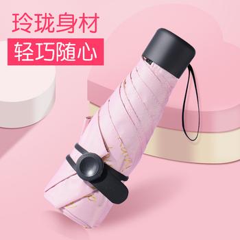折叠雨伞女晴雨两用遮阳防晒防紫外线便携五折太阳伞小巧迷你口袋