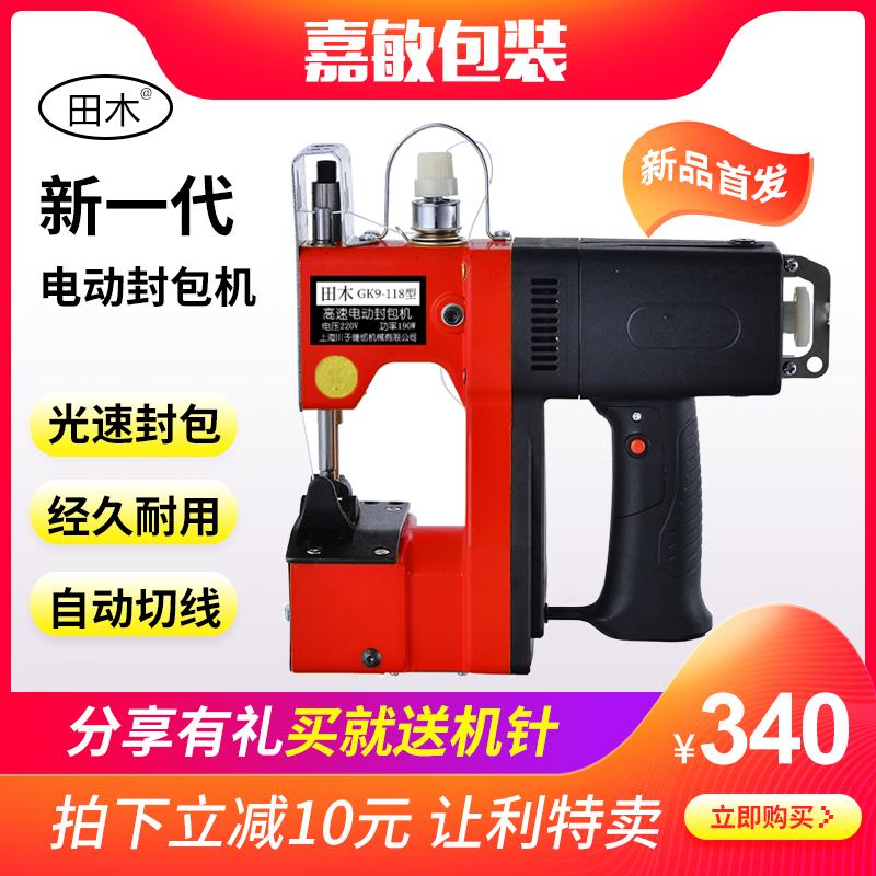 田木编织袋手提封包机电动手提式缝包机小型家用商用包封机缝纫机