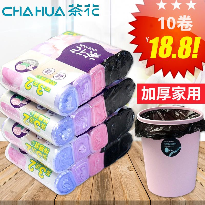 茶花加厚垃圾袋家用手提式黑色大中小号厨房卫生间背心式塑料袋